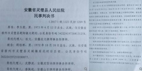 """安徽灵璧县:手握千万最牛老赖雷语""""让法院判决成空文"""""""
