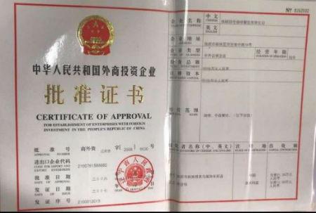 辽宁抚顺:中外合资企业呼吁抚顺中院再次公正裁判