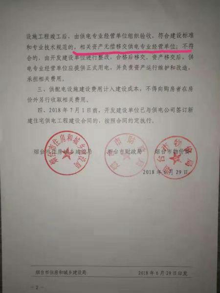 """山东烟台一民企诉称自管小区用电申请遭遇""""玻璃门"""""""