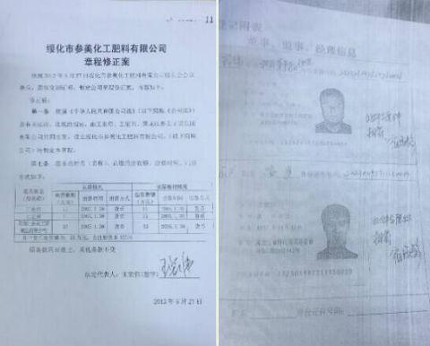 黑龙江绥化市一公职人员被指涉嫌违规参与企业经营