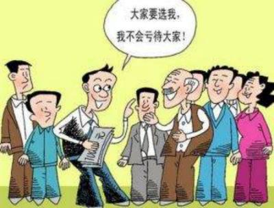 河北青县清州镇刘缺屯村俩村官涉嫌贿选被实名举报