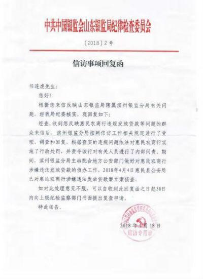 山东惠民县:企业贷款行为被追究刑责引发争议
