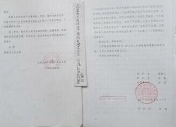 安微太和县一医师因未签拆迁协议_诊所执照被收走