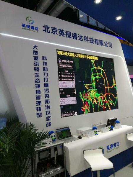 北京丰台携创新科技亮相2019京交会 数字化应用成亮点