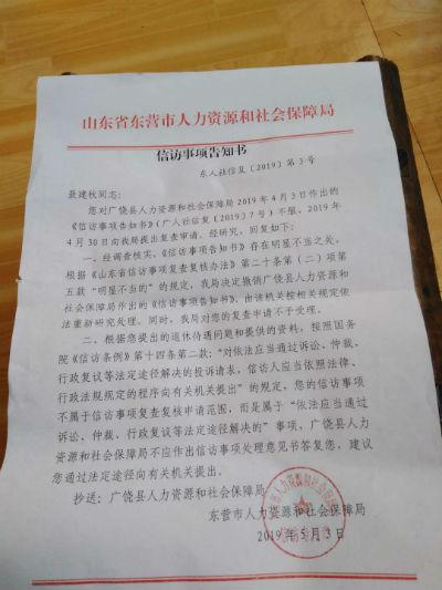 山东广饶县:在编名额被顶替 拨乱反正待何时-关注民生/资讯/公益/美食等综合新闻的自媒体博客