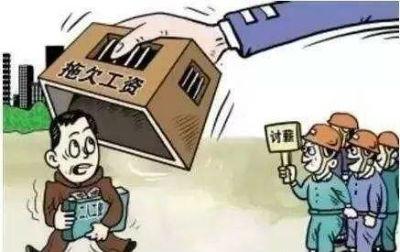 甘肃庆城县一项目完工仨月仍拖欠农民工工资百万元