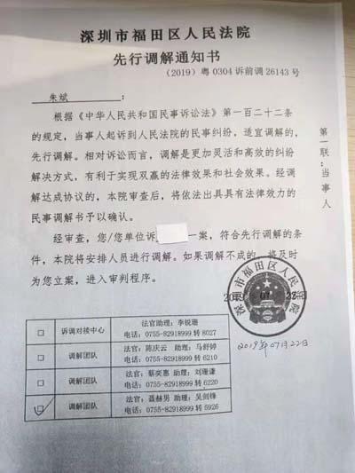 深圳市福田区南华棚改被指违规处置涉案争议标的房产引质疑